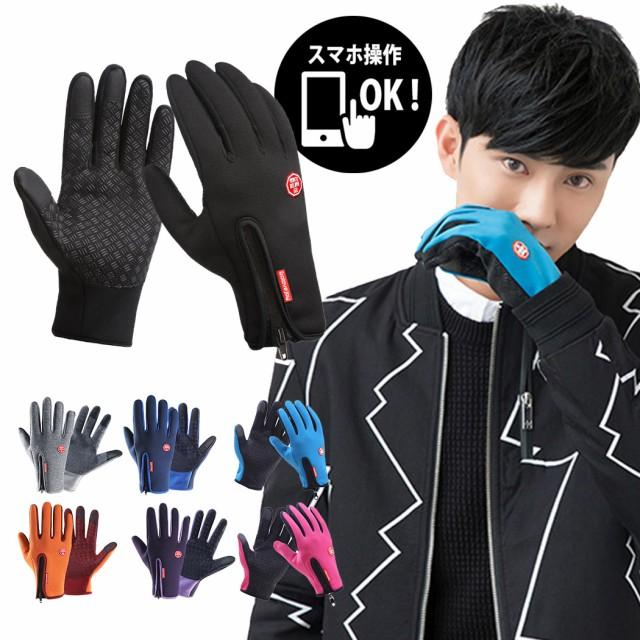 手袋 レディース 手袋 メンズ スマホ対応手袋防寒 冬 レディーススマホ 手袋 レディース グローブ おしゃれ 暖かい タッチパ