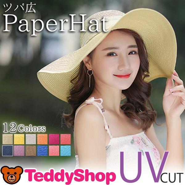 即納 ペーパーハット つば広ハット 麦わら帽子 レディース UVカット帽子 首ひも 大きいサイズ 女の子 おしゃれ 大人 涼しい 日除け帽子