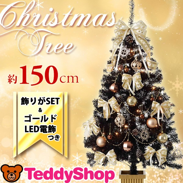 クリスマスツリー 150cm クリスマス ツリー オーナメント クリスマス ツリー セット ゴールドLED電飾付き おしゃれ 大型 飾り付き 簡単