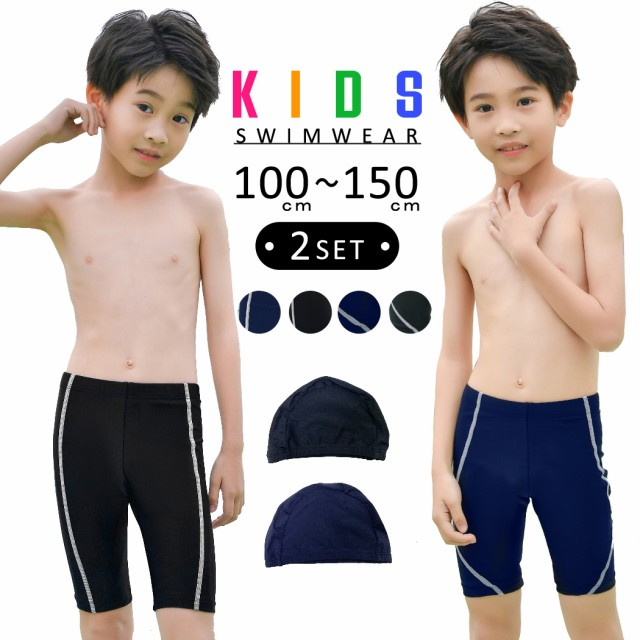 即納 キッズ 水着 男の子 子供 ハーフパンツ キャップ 2点セット 100cm 110cm 120cm 130cm 140cm 150cm 小学生 サーフパンツ ジュニア 男