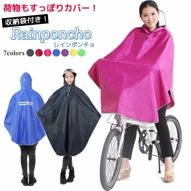 レインコート 自転車 レディース ポンチョ 通学用 通勤 原付 収納袋付き 2点セット ツバ付き リュック対応 フード付き メンズ 男女兼用