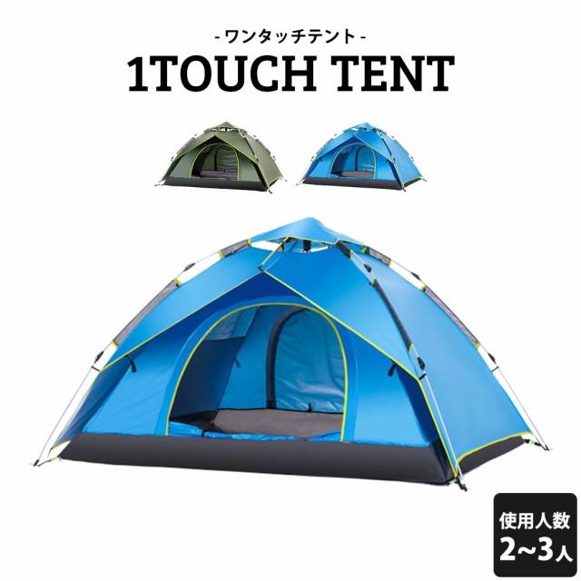 テント アウトドア キャンプ 撥水 簡単 組み立て ワンタッチ 着替え 女性 レジャー フルクローズ メッシュ スクリーン 虫よけ コンパクト