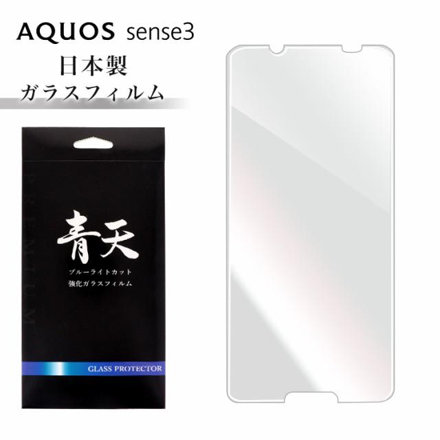 青天 AQUOS sense3 SH-02M SHV45 SH-M12 basic 90...