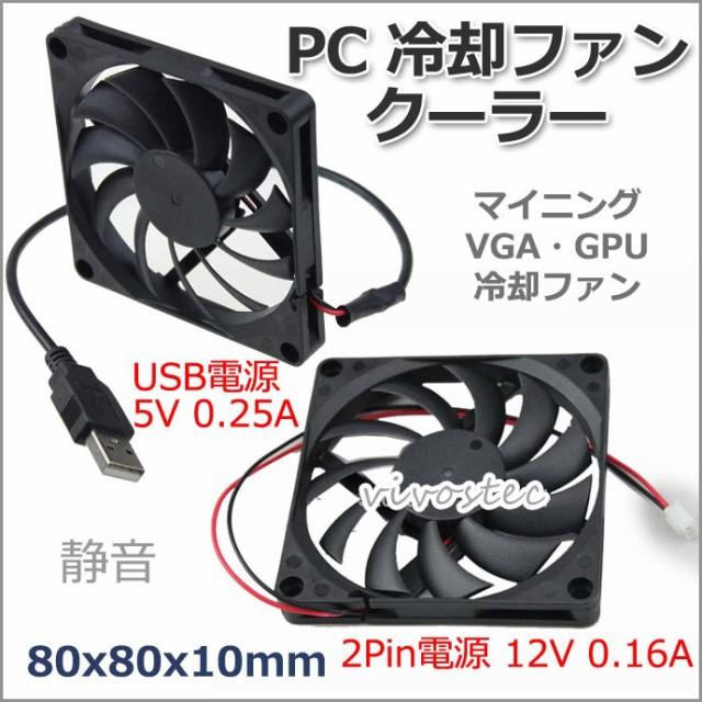 ゆうパケット対応 PC 冷却ファン マイニング VGA ...