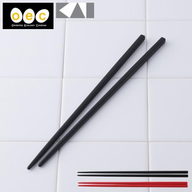 貝印 o.e.c. シリコーン菜箸 黒・赤【シリコン/さ...