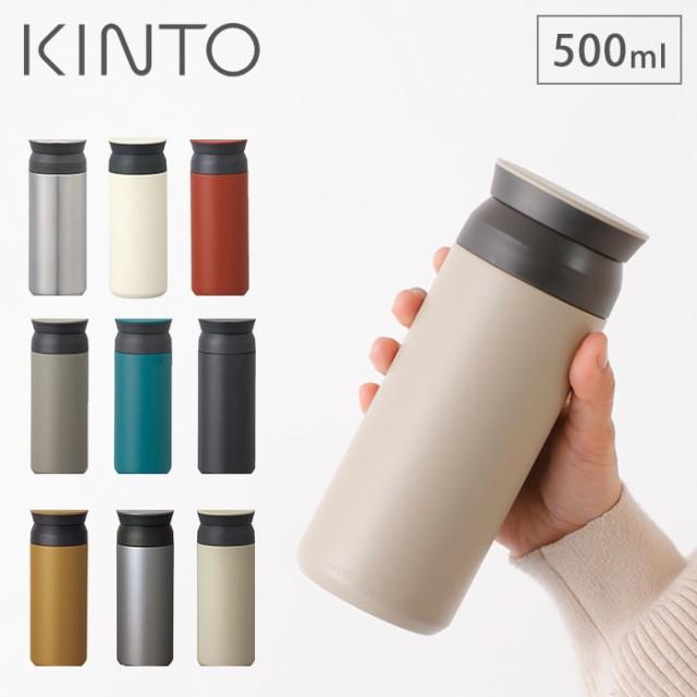 KINTO キントー トラベルタンブラー 500ml 全8色...