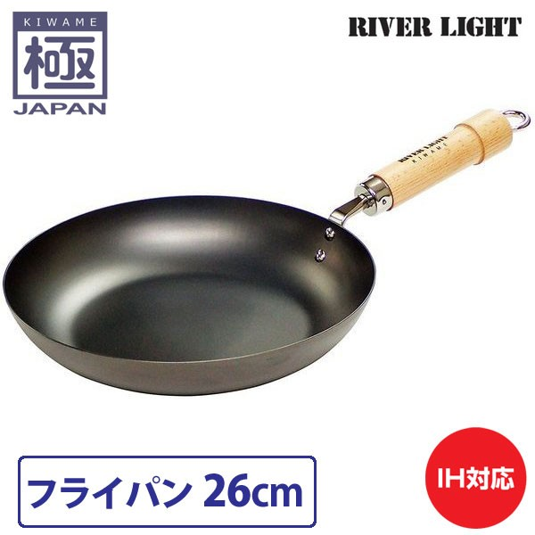 リバーライト 極 JAPAN フライパン 26cm 直火 IH...