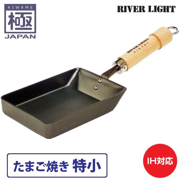 リバーライト 極 JAPAN たまご焼き 特小 直火 IH...