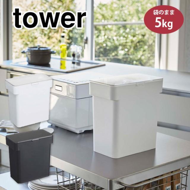 tower タワー 密閉 袋ごと米びつ 5kg 段々米計量...