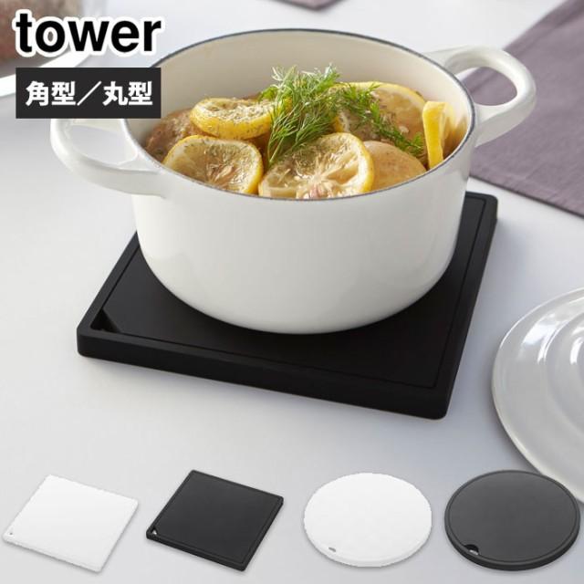 <メール便 送料無料>tower タワー シリコン 鍋...