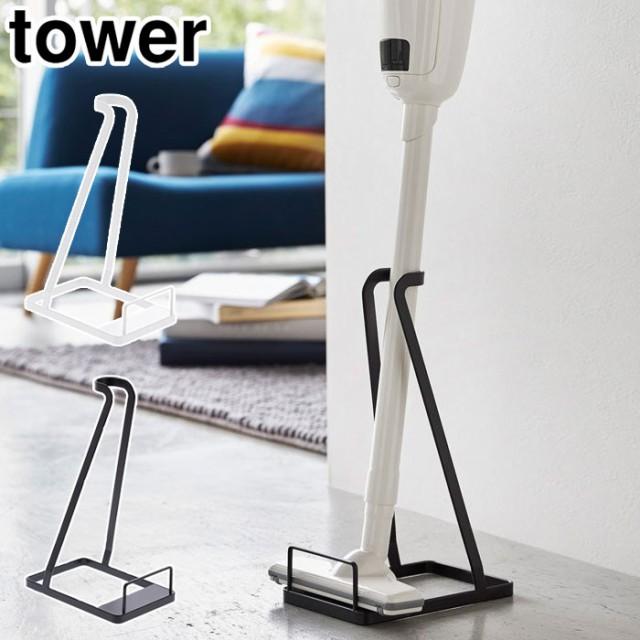 tower タワー スティッククリーナースタンド ホワ...