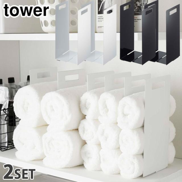 tower タワー 連結タオル収納ラック 2個組 ホワイ...