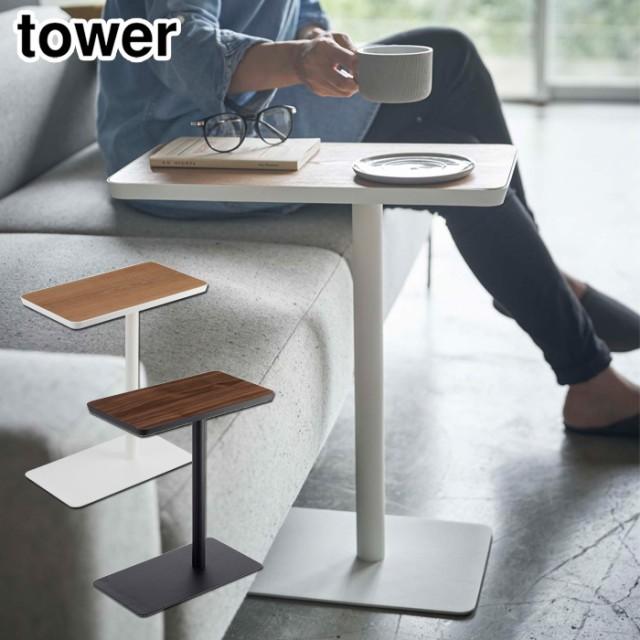 tower タワー 差し込みサイドテーブル ホワイト 5...