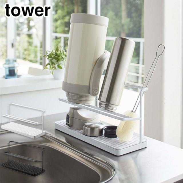 tower タワー ワイドジャグボトルスタンド ホワイ...