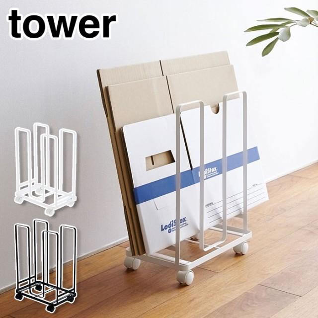 tower タワー ダンボールストッカー ホワイト・ブ...