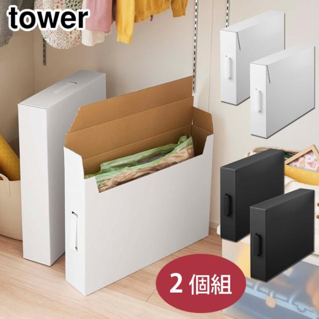 tower タワー 作品収納ボックス 2個組 ホワイト 5...