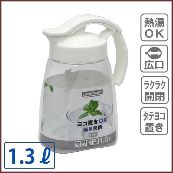 タテヨコ スライドピッチャー 1.3L【横置き/ピッ...