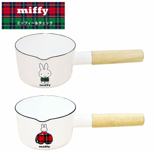 miffy ミッフィー&チェック ほうろう製 ミルクパ...