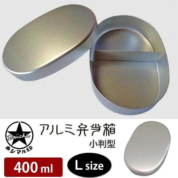 ホシマル印 アルミ弁当箱 小判型 L 400ml 大一ア...