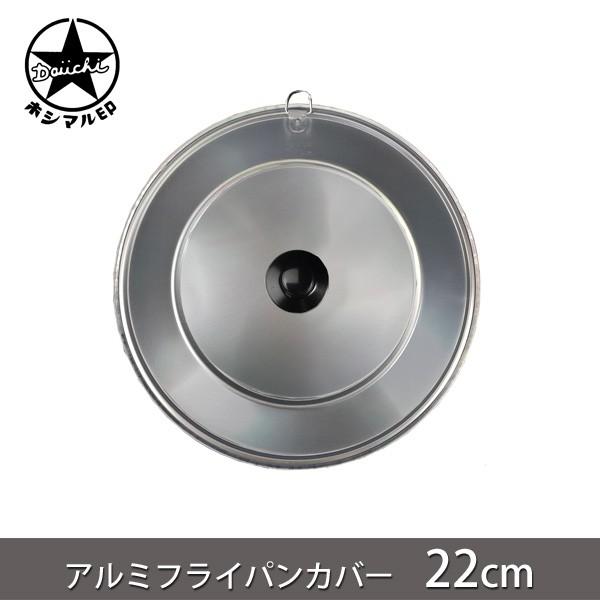 ホシマル印 アルミフライパンカバー 22cm 母の鍋...