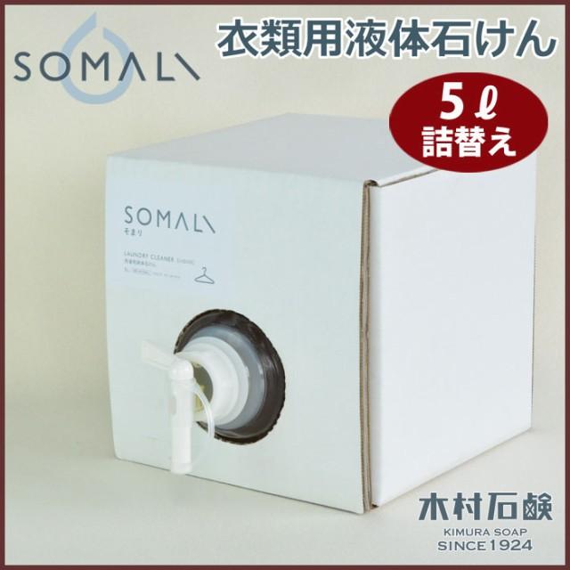 SOMALI そまり 洗濯用液体石けん 5L