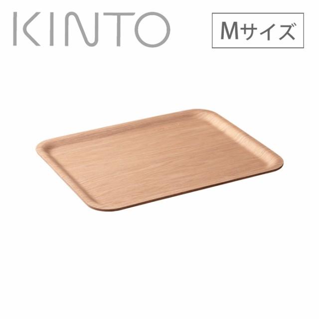 KINTO キントー ノンスリップ レクタン トレイ M ...