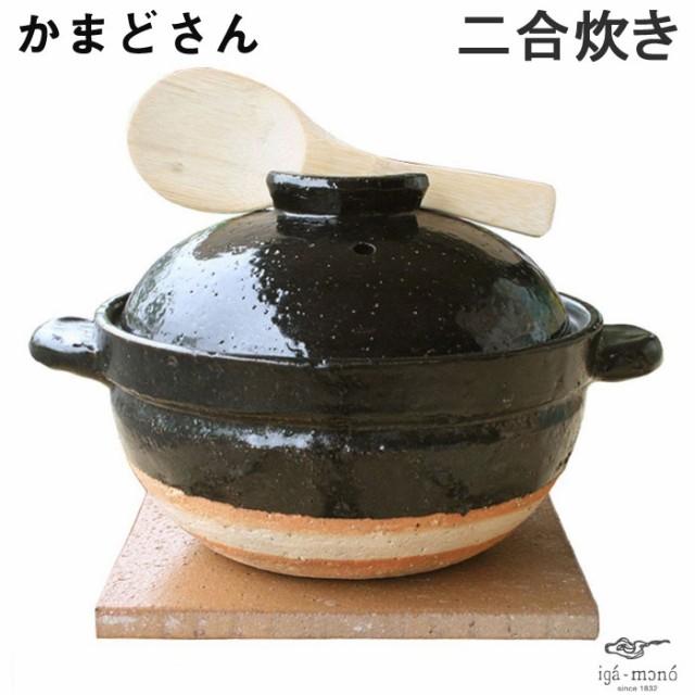 長谷園 かまどさん 二合炊き CT-03 直火専用 長谷...