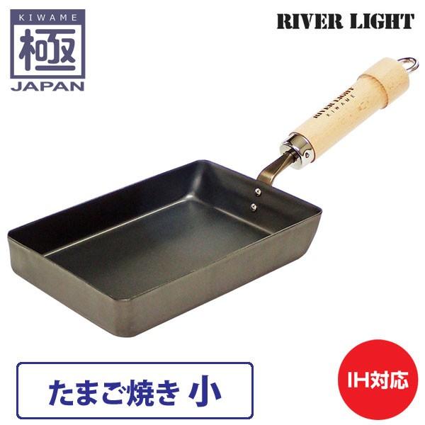 リバーライト 極 JAPAN たまご焼き 小 直火 IH対...