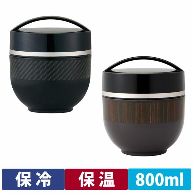 カフェ丼保温ランチジャー 800ml カーボントーン...