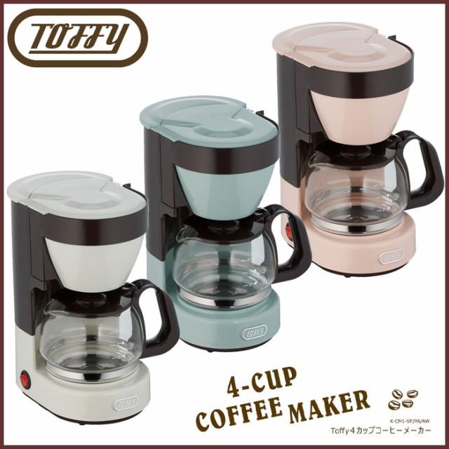 Toffy トフィー 4カップコーヒーメーカー シェル...