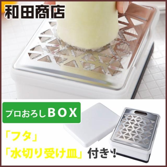 和田商店 プロおろし BOX フタ 水切り受け皿付き