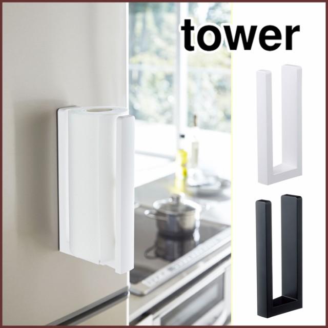 tower タワー ストッパー付 マグネットキッチンペ...