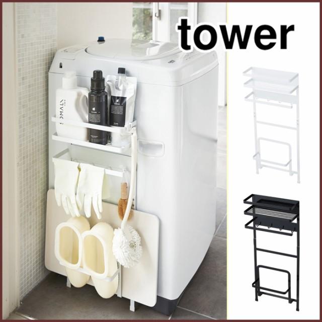 tower タワー 洗濯機横マグネット収納ラック【ラ...