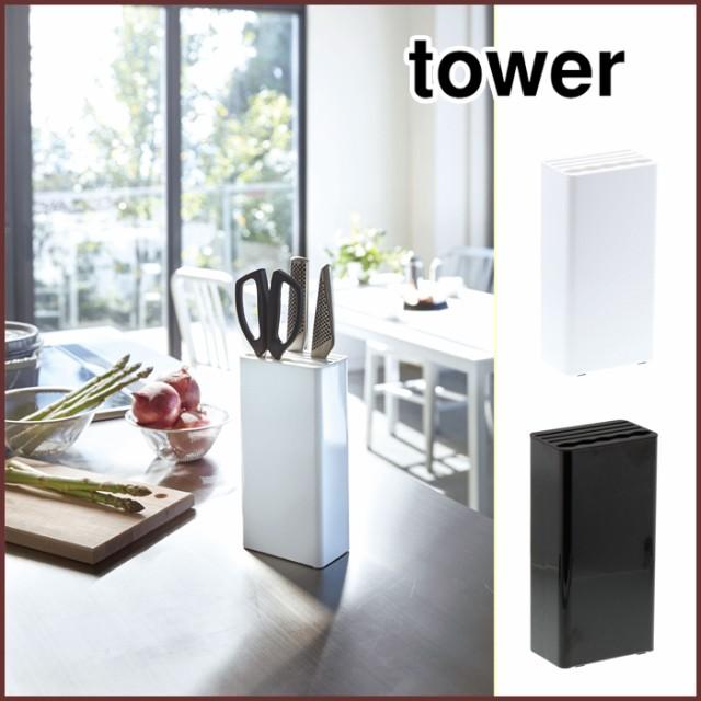 tower タワー キッチンナイフ&ハサミスタンド ホ...