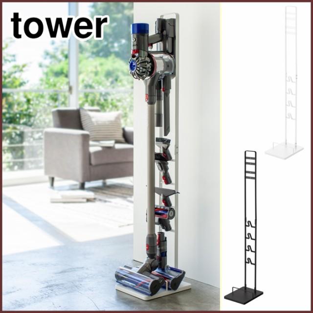tower タワー コードレスクリーナースタンド ホ...