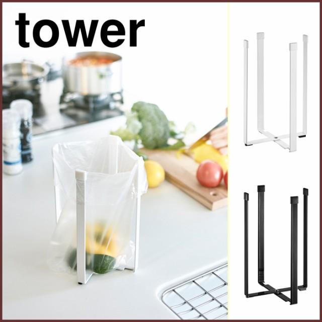 <メール便 送料無料>tower タワー ポリ袋エコホ...