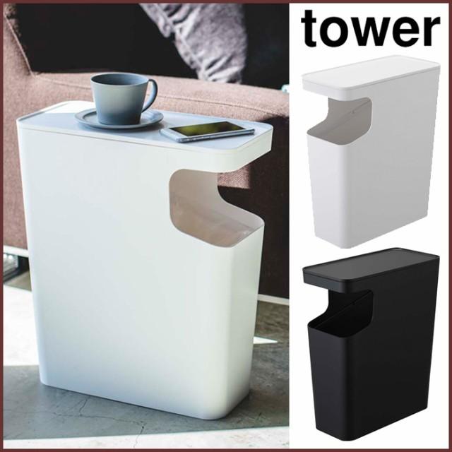 tower タワー ダストボックス&サイドテーブル ホ...