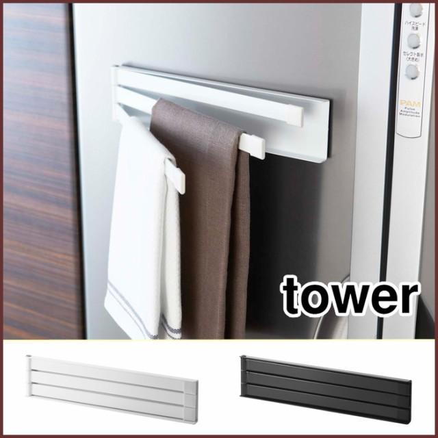 tower タワー マグネット布巾ハンガー ホワイト・...
