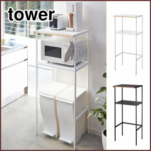 tower タワー ゴミ箱上ラック ホワイト・ブラッ...