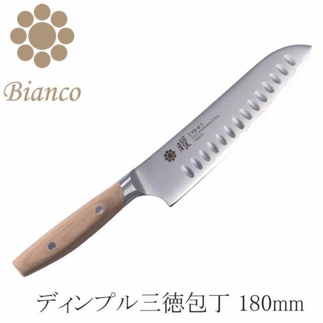 曜 bianco ディンプル三徳包丁 180mm YAXELL ヤク...