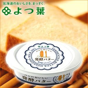 【北海道産生乳100%】よつ葉 パンにおいしい発酵...