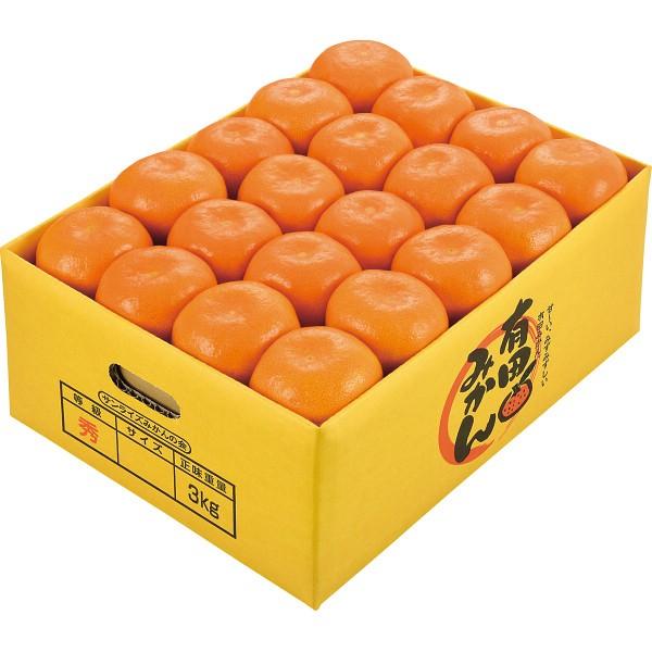 お歳暮 ギフト フルーツ 送料無料 和歌山県産 有田みかん(3kg) / 果物 フルーツ 国産 ギフト 贈り物 セット 詰め合わせ お取り寄せ 内祝