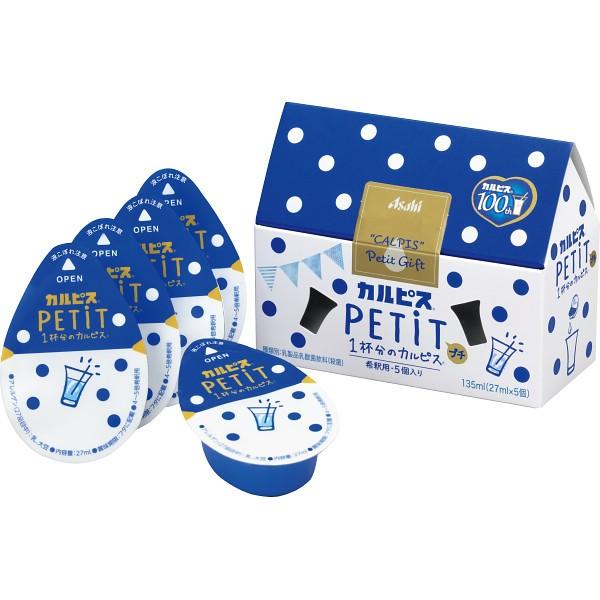 お歳暮 ギフト ジュース 「カルピス」PETIT(5個)(CP05) / ジュースギフト ジュースセット 贈り物 セット 詰め合わせ お取り寄せ 内