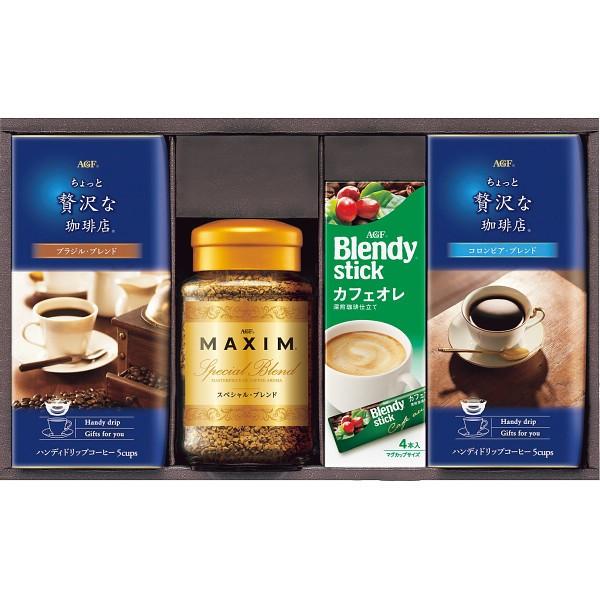敬老の日 ギフト コーヒー 送料無料 AGF ドリップ&インスタントコーヒーギフト(MQZ-20N) / コーヒーセット コーヒーギフト ギフト 贈り
