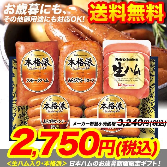 割引(15%OFF) お歳暮 ギフト ハム 送料無料 日本...