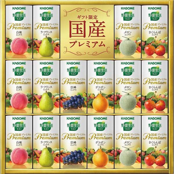 お中元 のしOK 送料無料 カゴメ 野菜生活ギフト ...