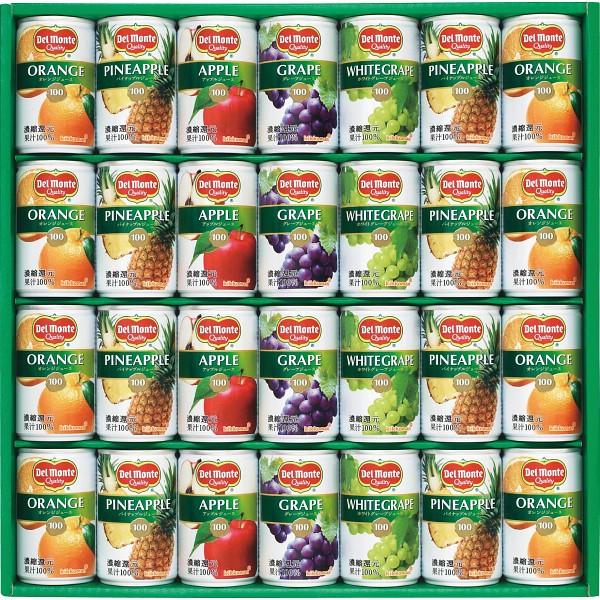 敬老の日 ギフト ジュース 送料無料 デルモンテ 果汁100%ジュース詰合せ(28本)(KDF-30R) / ジュースセット 詰め合わせ ギフトセット