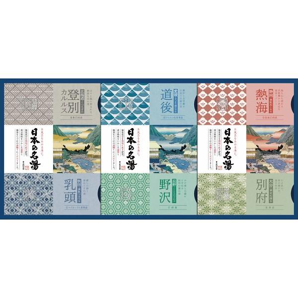 敬老の日 ギフト お風呂 日本の名湯オリジナルギフトセット(CMOG-20) / バスグッズ お風呂 入浴剤 バスボム バスフィズ 贈り物 内祝い 御