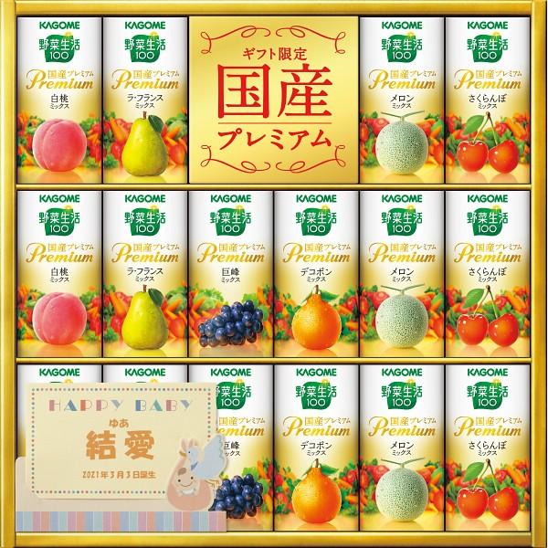 敬老の日 ギフト 野菜ジュース 送料無料 カゴメ 野菜生活ギフト 国産プレミアム(16本)(YP-30R) / 野菜ドリンク やさいジュース 健康 ヘ