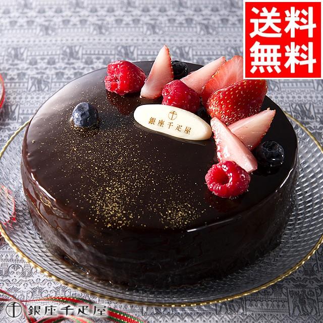 送料無料 銀座千疋屋 ベリーのチョコレートケーキ...